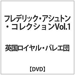 英国ロイヤル・バレエ団 / フレデリック・アシュトン・コレクションVol.1 DVD