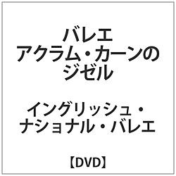 イングリッシュ・ナショナル・バレエ / バレエアクラム・カーンの「ジゼル」 DVD