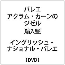イングリッシュ・ナショナル・バレエ / バレエアクラム・カーンの「ジゼル」輸入盤 DVD