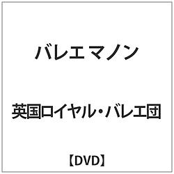英国ロイヤル・バレエ団 / バレエマノン DVD