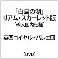 英国ロイヤル・バレエ団 / 「白鳥の湖」リアム・スカーレット版輸入国内仕様 DVD