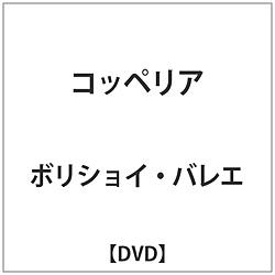 ボリショイ・バレエ / 「コッペリア」 DVD