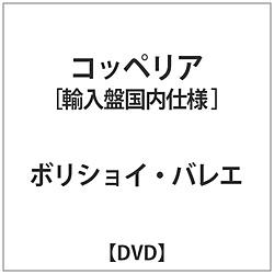 ボリショイ・バレエ / 「コッペリア」輸入盤国内仕様 DVD