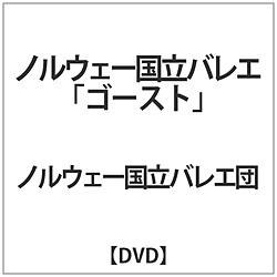 ノルウェー国立バレエ団 / ノルウェー国立バレエ≪ゴースト≫ DVD