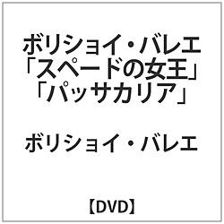 ボリショイ・バレエ / ボリショイ・バレエ≪スペードの女王≫≪パッサカリア≫ DVD