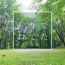 Matsusaka Daisuke/ もりでねてた