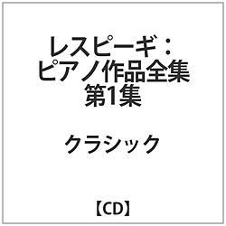 ジョヴァンナ・ガット/ レスピーギ:ピアノ作品全集 第1集