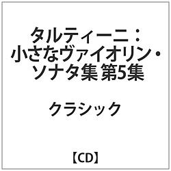 ピーター・シェパード・スケアヴェズ/ タルティーニ:小さなヴァイオリン・ソナタ集 第5集