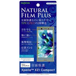 Xperia XZ1 Compact TPUフィルムPET ブルーライト 耐衝撃 IN-RXZ1CFT/NPM