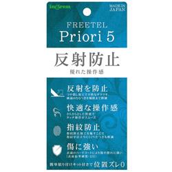 FREETEL Priori 5 フィルム 指紋 反射防止 IN-FP5F/B1