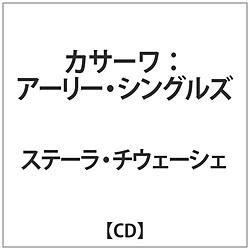 ステーラ・チウェーシェ / カサーワ / アーリー・シングルズ CD