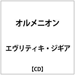 エヴリティキ・ジギア/ オルメニオン