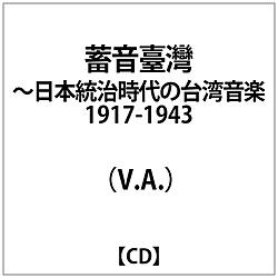 (V.A.)/ 蓄音臺灣〜日本統治時代の台湾音楽 1917-1943