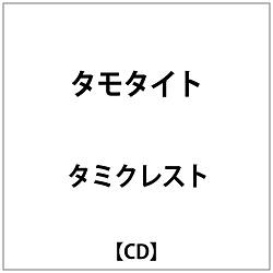 タミクレスト/ タモタイト
