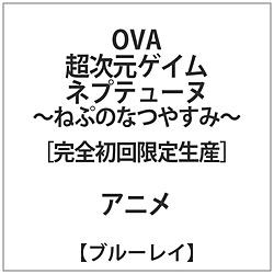 フロンティアワークス 【12/25発売予定】 OVA超次元ゲイム ネプテューヌ ねぷのなつやすみ フィギュア同梱 完全生産限定 BD