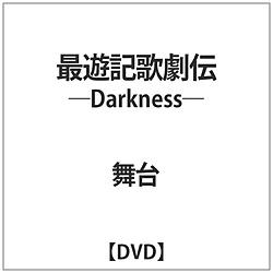 最遊記歌劇伝-Darkness- DVD