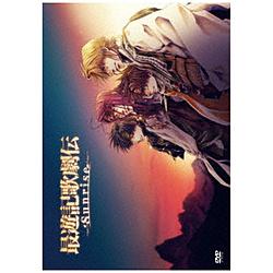 DVD『最遊記歌劇伝—Sunrise—』
