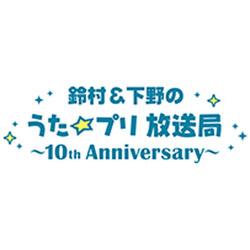 うた☆プリWEBラジオ合同オンラインイベントDVD 鈴村&下野のうた☆プリ放送局〜10th Anniversary〜