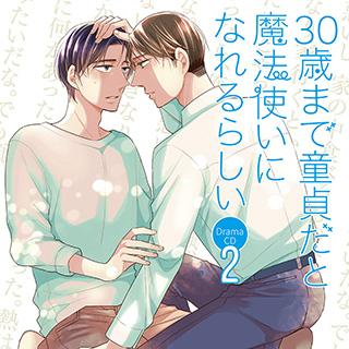フロンティアワークス (ドラマCD)/ ドラマCD 30歳まで童貞だと魔法使いになれるらしい 第2巻