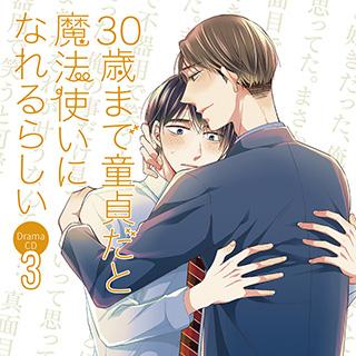 フロンティアワークス (ドラマCD)/ ドラマCD 30歳まで童貞だと魔法使いになれるらしい 第3巻
