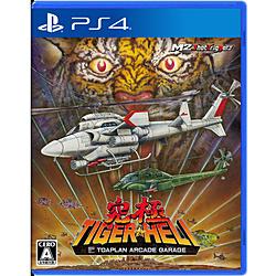 【特典対象】 究極タイガーヘリ 【PS4ゲームソフト】 ◆メーカー特典「究極マニュアル 虎への道」
