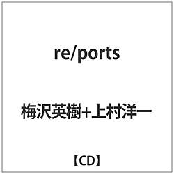 梅沢英樹 + 上村洋一 / re/ports 【CD】