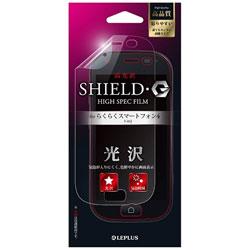 らくらくスマートフォン4 F-04J用 SHIELD・G HIGH SPEC FILM 光沢 LEPLUS LP-F04JFLG