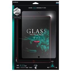 12.9インチiPad Pro / iPad Pro用 GLASS PREMIUM FILM マット 0.33mm LEPLUS LP-IPP12FGM