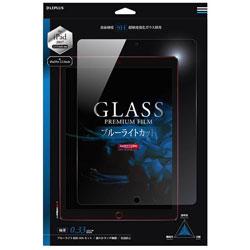 12.9インチiPad Pro / iPad Pro用 GLASS PREMIUM FILM 光沢 ブルーライトカット 0.33mm LEPLUS LP-IPP12FGB