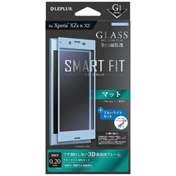 Xperia XZs/XZ用 G1 GLASS PREMIUM FILM 全画面保護 SMART FIT 指滑りマット ブルーライトカット 0.2mm アイスブルー LP-XPXZSFGMBBL