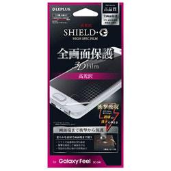 Galaxy Feel用 SHIELD・G HIGH SPEC FILM 全画面保護 3D Film・光沢・衝撃吸収 LEPLUS LP-SC04JFLGFL