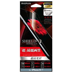 iPhone 8用 保護フィルム SHIELD・G HIGH SPEC FILM 超高光沢 LEPLUS LP-I7SFLGSSP