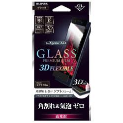 Xperia XZ1用 G1 ガラスフィルム GLASS PREMIUM FILM 3DFLEXIBLE 高光沢 0.20mm ブラック LEPLUS LP-XPXZ1FGFBK