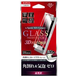 Xperia XZ1 Compact用 G2 ガラスフィルム GLASS PREMIUM FILM 3DFLEXIBLE 高光沢 0.20mm シルバー LEPLUS LP-XPXC1FGFCSV