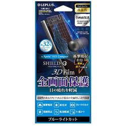 Xperia XZ1 Compact用 保護フィルム SHIELD・G HIGH SPEC FILM 3D Film・ブルーライトカット・衝撃吸収 LEPLUS LP-XPXC1FLBCFL