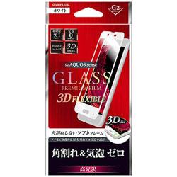 AQUOS sense用 G2 ガラスフィルム GLASS PREMIUM FILM 3DFLEXIBLE 高光沢 0.20mm ホワイト LEPLUS LP-AQSFGFCWH