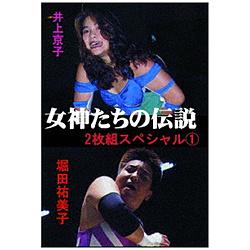 女神たちの伝説 2枚組スペシャル01井上貴子&堀田祐美子 【DVD】