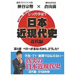 じっくり学ぼう!日本近現代史 近代編 第3週 ペリーが来る!だから、どうした?