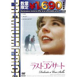 プレミアムプライス版 ラストコンサート(HDニューマスター版) 数量限定版 DVD