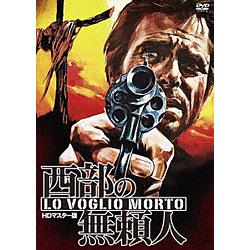 西部の無頼人 HDマスター版 DVD