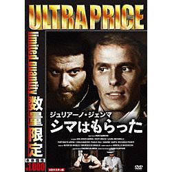 ジュリアーノ・ジェンマ シマはもらった HDマスター版 数量限定版 DVD