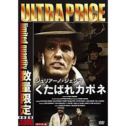 ジュリアーノ・ジェンマ くたばれカポネ HDマスター版 数量限定版 DVD