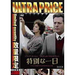 ウルトラプライス版 特別な一日 HDマスター版数量限定版 DVD