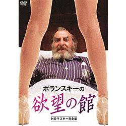 ウルトラプライス版 ポランスキーの欲望の館 HDマスター版 数量限定版 DVD