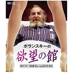 ポランスキーの欲望の館 HDマスター版 blu-ray &DVD BOX BD
