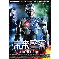未来警察 Future X-cops HDマスター版数量限定版 DVD