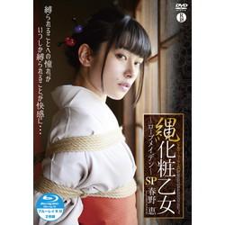 春野恵 / 縄化粧乙女 ロープメイデン SP 限定版 DVD