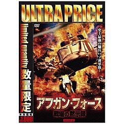 ウルトラプライス版 アフガン・フォース/戦場の黙示録HDマスター数量限定 【DVD】