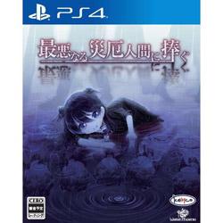 〔中古〕 最悪なる災厄人間に捧ぐ【PS4】