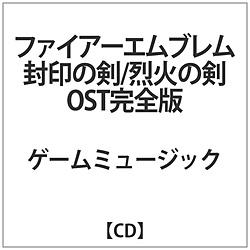 ファイアーエムブレム 封印の剣/烈火の剣 OST完全版 CD